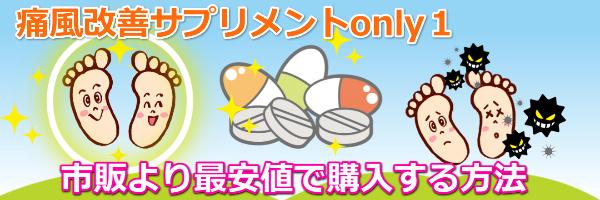 痛風改善サプリメントonly1☆市販より最安値で購入する方法尿酸値7~8~9以上_1
