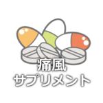 痛風 サプリメント_アイキャッチ