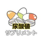 尿酸値 サプリメント_アイキャッチ