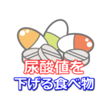 尿酸値を下げる食べ物_アイキャッチ