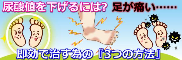 尿酸値を下げるには?足が痛い!即効で治す為の3つの方法_尿酸値7~8~9以上_1