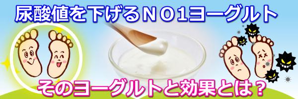 尿酸値を下げるヨーグルトおすすめNO1!その効果尿酸値7~8~9以上_1