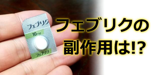 尿酸値を下げる薬フェブリクって?副作用の怖さ 尿酸値9以上体験談_フェブリク副作用は?