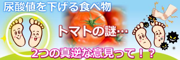 尿酸値を下げる食べ物としてトマトってどうなの?2つの真逆な意見_1