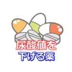 尿酸値を下げる薬_アイキャッチ