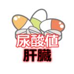 尿酸値 肝臓_アイキャッチ