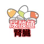 尿酸値 腎臓_アイキャッチ